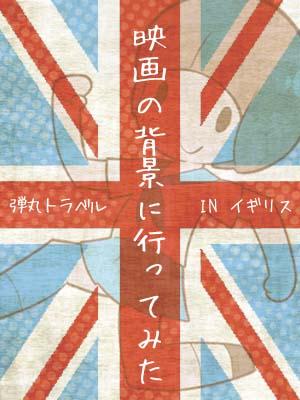 UK03_off.jpg
